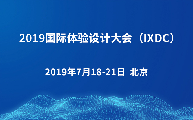 2019国际体验设计大会(IXDC)