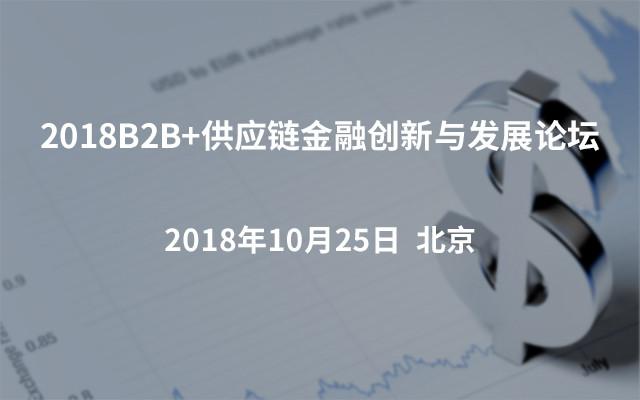 2018B2B+供应链金融创新与发展论坛