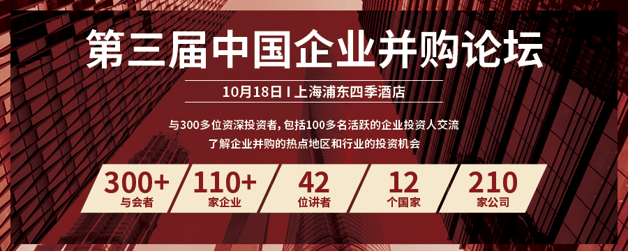 中国企业并购论坛2018