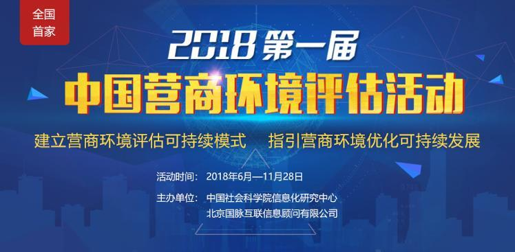 2018智慧中国年会