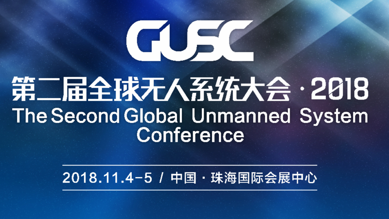CUSC 2018全球无人系统大会