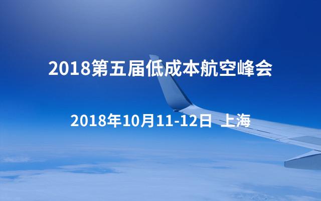 2018第五届低成本航空峰会