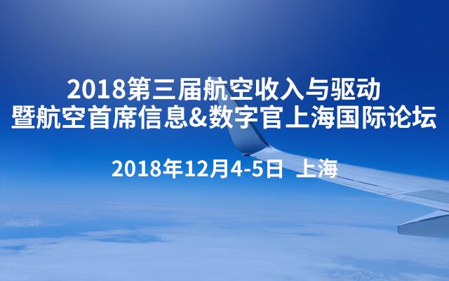 2018第三届航空收入与驱动暨航空首席信息&数字官上海国际论坛
