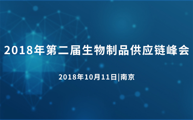 2018年第二届生物制品供应链峰会