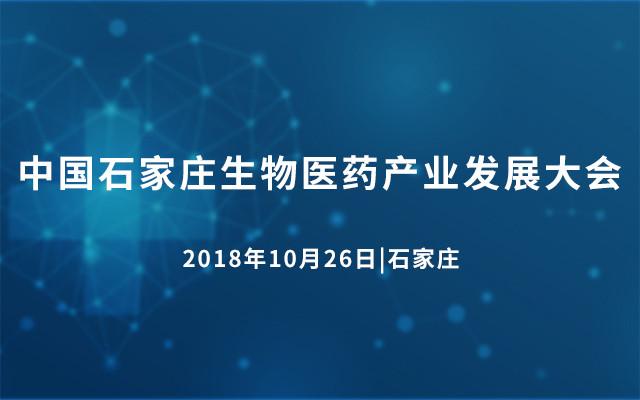 2018中國石家莊生物醫藥產業發展大會