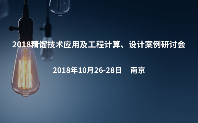 2018精馏技术应用及工程计算、设计案例研讨会