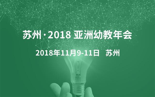 苏州·2018 亚洲幼教年会