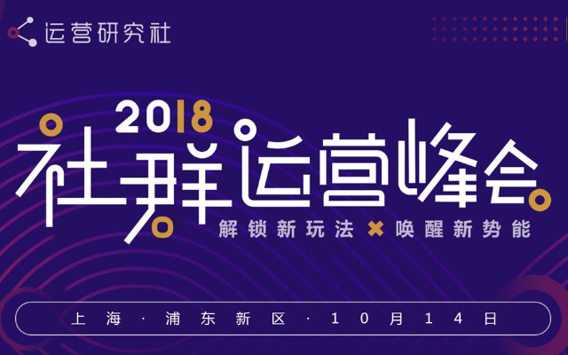 2018社群运营峰会丨解锁新玩法·唤醒新势能