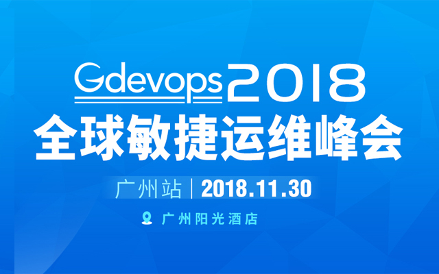Gdevops 2018全球敏捷运维峰会-广州站