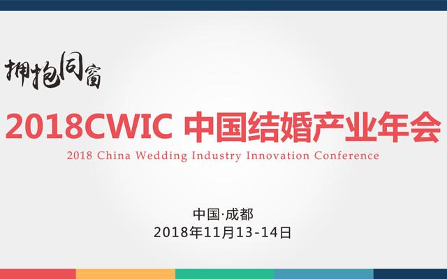 2018CWIC结婚产业年会