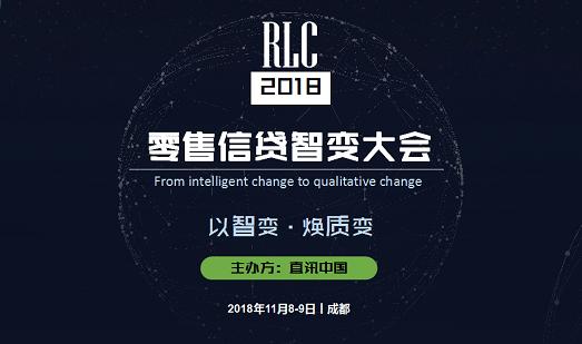 """2018零售信贷""""智?#21271;?#22823;会(11月8-9日丨成都)"""