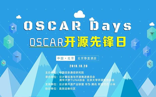 2018 OSCAR开源先锋日