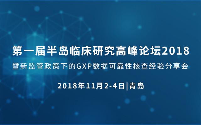 第一届半岛临床研究高峰论坛2018暨新监管政策下的GXP数据可靠性核查经验分享会