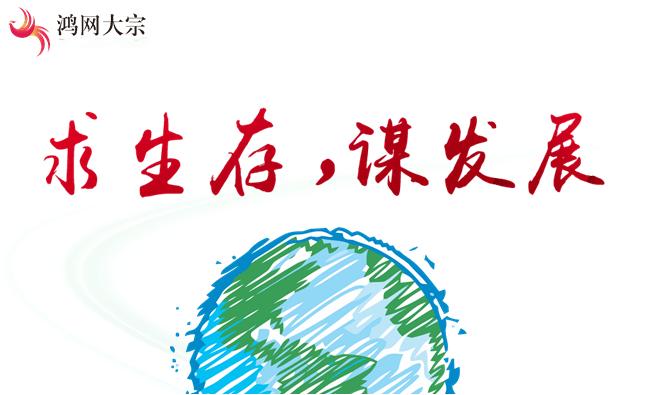 2018鸿网大宗能化产业论坛