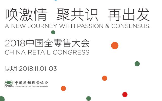 CCFA新消费论坛—2018全零售大会