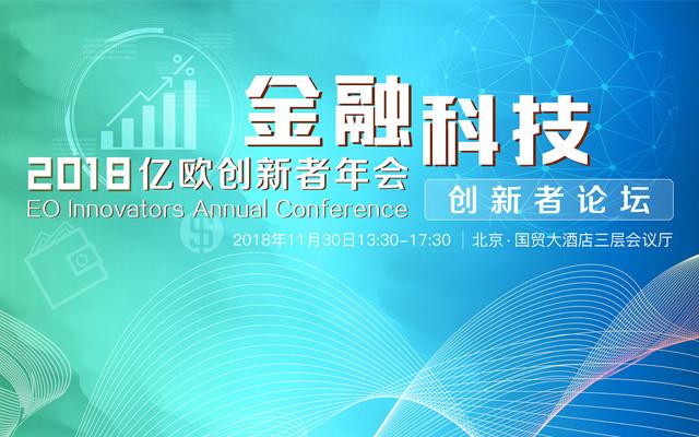 2018亿欧创新者年会金融科技创新者论坛