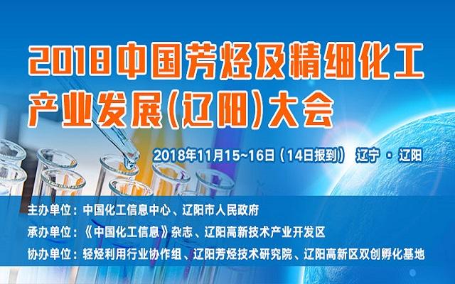2018芳烃及精细化工产业发展 (辽阳)大会