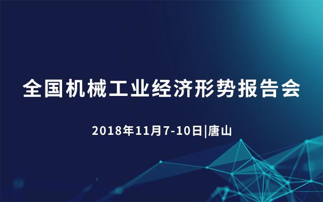 2018全国机械工业经济形势报告会