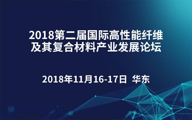 2018第二届国际高性能纤维及其复合材料产业发展论坛