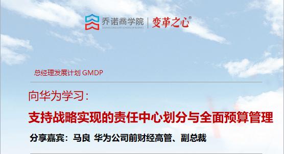 2018向华为学习: 支持战略实现的责任中心划分与全面预算管理(GDMP 总经理发展计划)