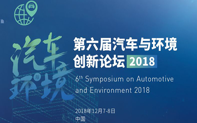 2018第六届汽车与环境创新论坛