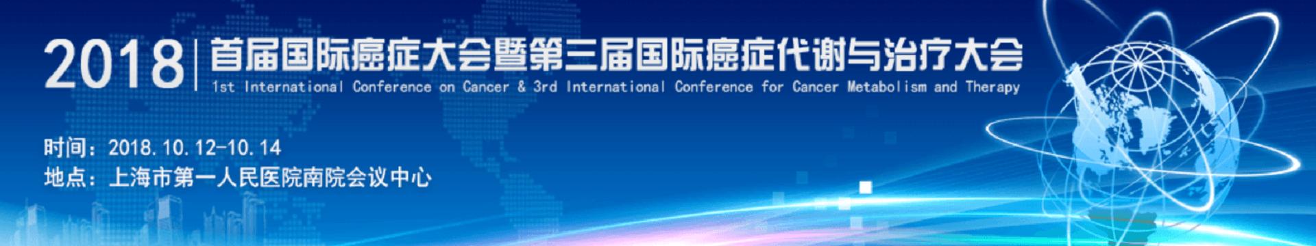 2018首届国际癌症大会暨第三届国际癌症代谢与治疗大会暨第四届全国肿瘤代谢年会