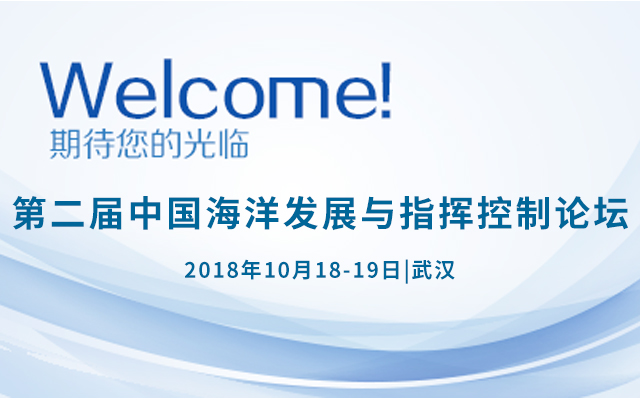 2018第二届中国海洋发展与指挥控制论坛