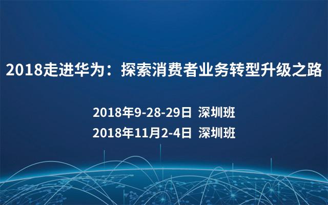 2018走进华为:探索消费者业务转型升级之路