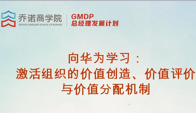 2018向华为学习:激活组织的价值创造、价值评价与价值分配机制(GDMP 总经理发展计划)