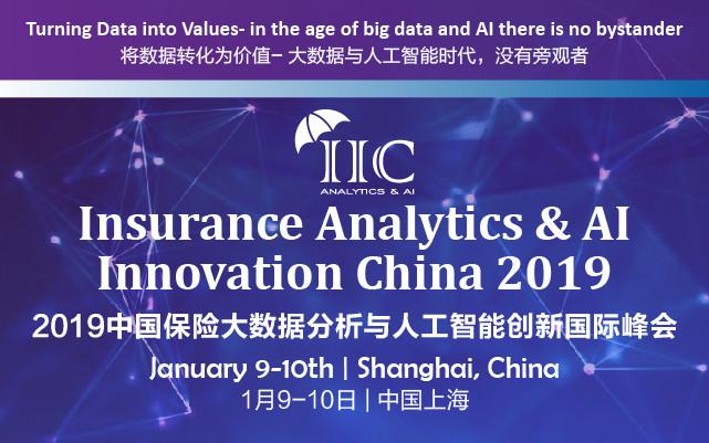 2019保險大數據分析與人工智能創新國際峰會
