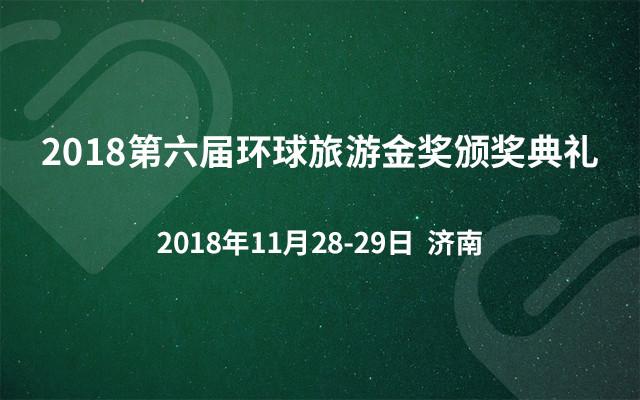 2018第六届环球旅游金奖颁奖典礼