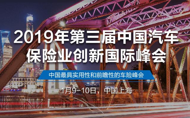 2019第三届汽车保险业创新国际峰会