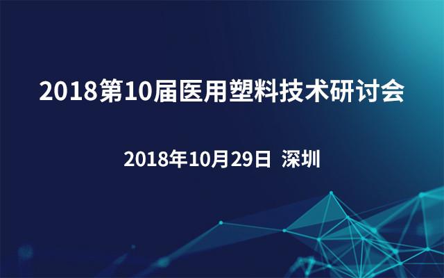 2018第10届医用塑料技术研讨会