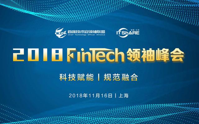 2018FinTech首领峰会-科技赋能与标准交融