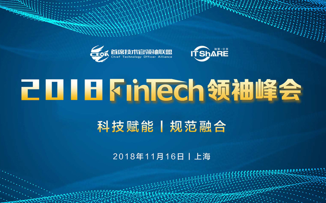2018FinTech领袖峰会-科技赋能与规范融合
