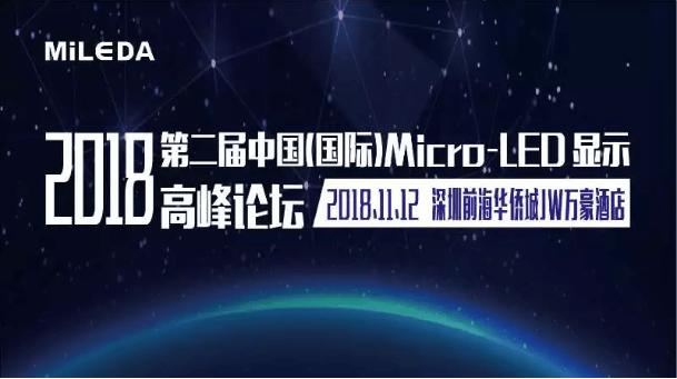 2018中国(国际)Micro-LED 显示高峰论坛