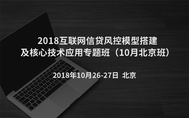 2018互联网信贷风控模型搭建及核心技术应用专题班(10月北京班)