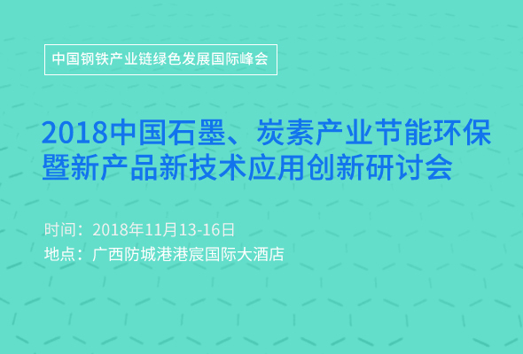 2018石墨、炭素产业节能环保暨新产品新技术应用创新研讨会