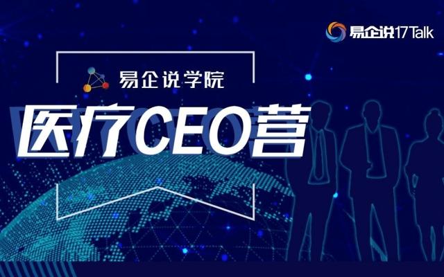 2018易企说医疗CEO营