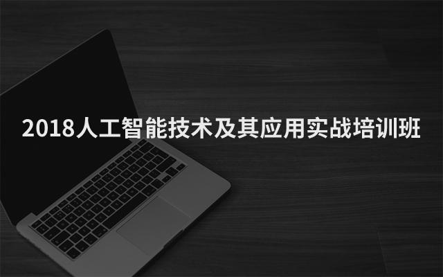 2018人工智能技术及其应用实战培训班