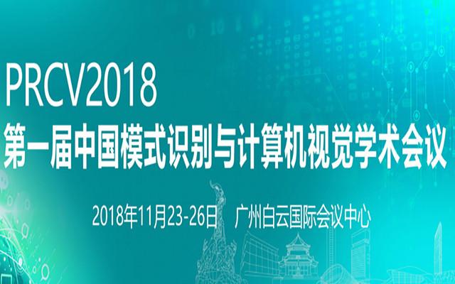 2018第一届模式识别与计算机视觉学术会议