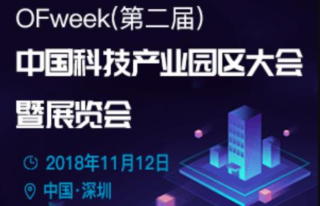 OFweek2018(第二届)科技产业园区大会暨展览会