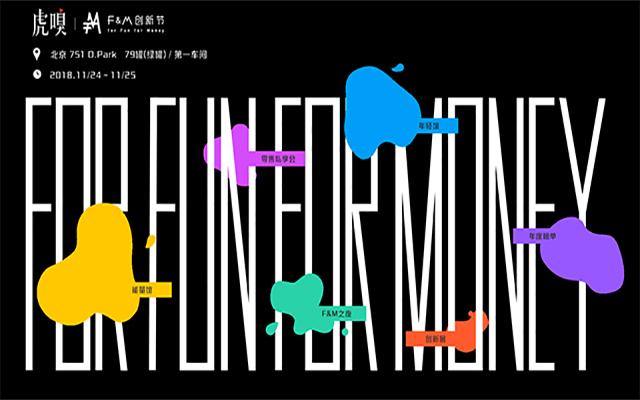 虎嗅·2018F&M创新节