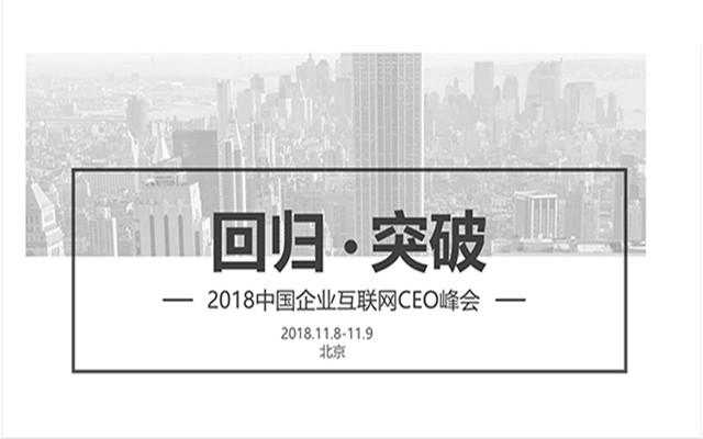 2018企业互联网CEO峰会