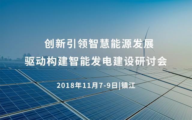 2018创新引领智慧能源发展驱动构建智能发电建设研讨会