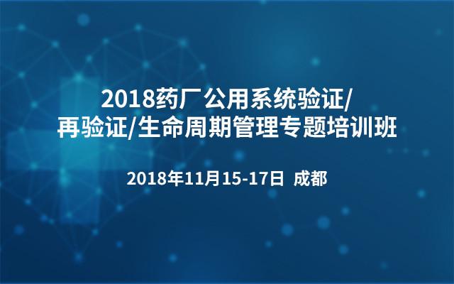 2018药厂公用系统验证/再验证/生命周期管理专题培训班