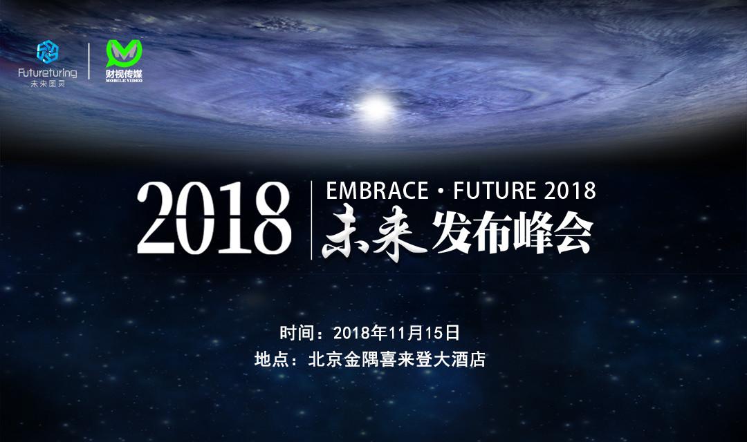 2018未来发布峰会