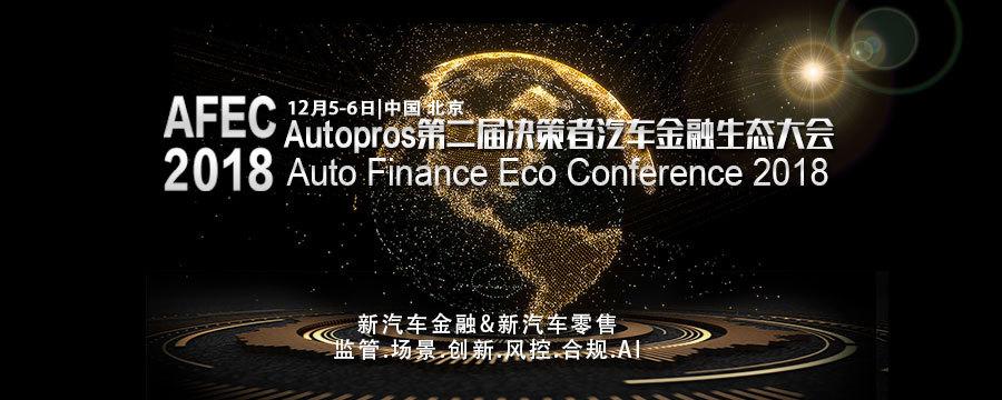 AFEC 2018第二届汽车金融生态大会