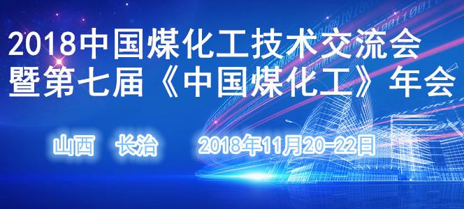 2018煤化工技术交流会暨第七届《中国煤化工》年会