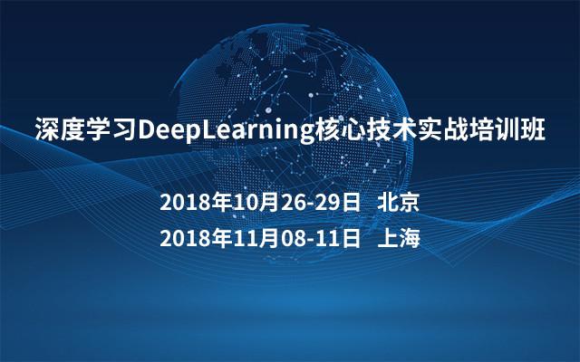 2018深度学习DeepLearning核心技术实战培训班